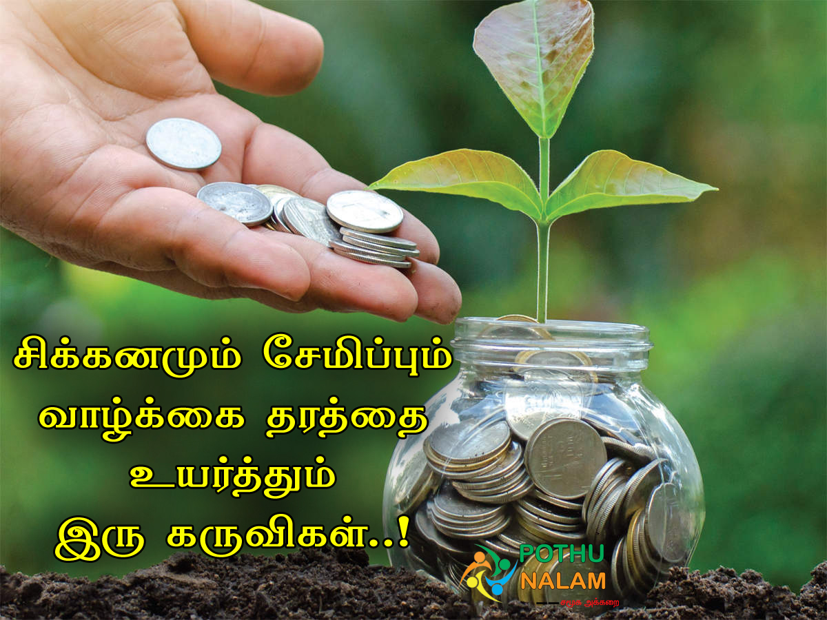 Siru Semippu Kavithai in Tamil