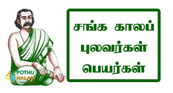 Tamil Pulavargal List