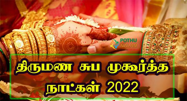 Tamil Valarpirai Muhurtham Dates 2022