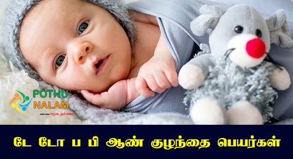 Te To Pa Pi Tamil Names for Baby Boy