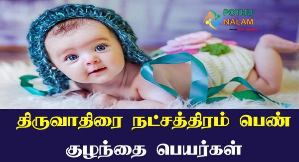 Thiruvathirai Natchathiram Girl Baby Names