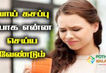 Vai Kasapu Home Remedies