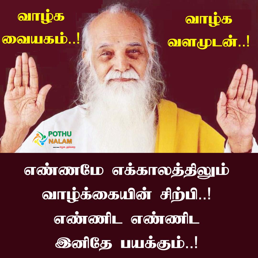 Vethathiri Maharishi Ponmozhigal In Tamil