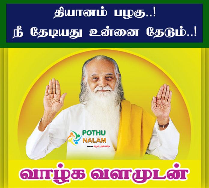 Vethathiri Maharishi Quotes