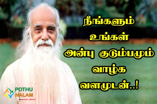 Vethathiri Maharishi Quotes in Tamil