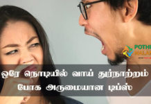 bad breath remedies in tamil