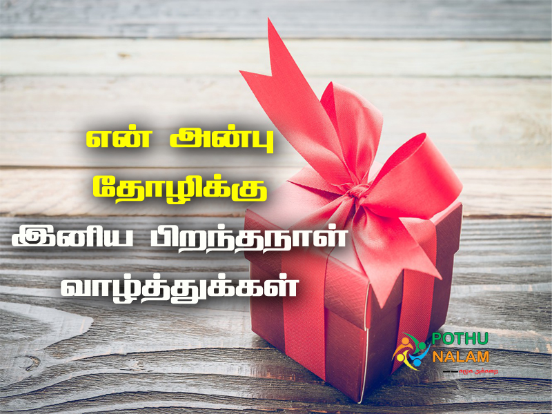 birthday wishes for friend girl in tamil