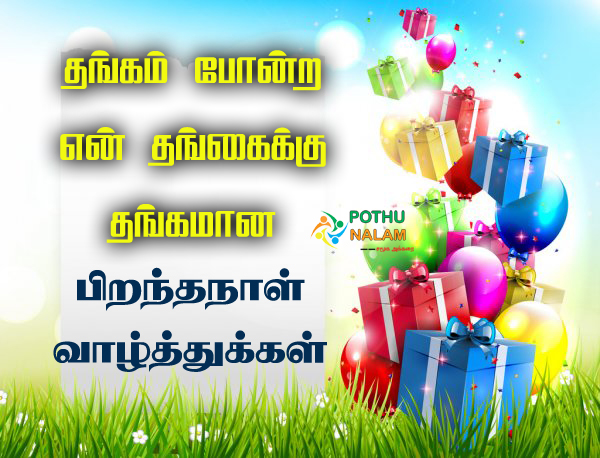 birthday wishes for sister in tamil kavithai