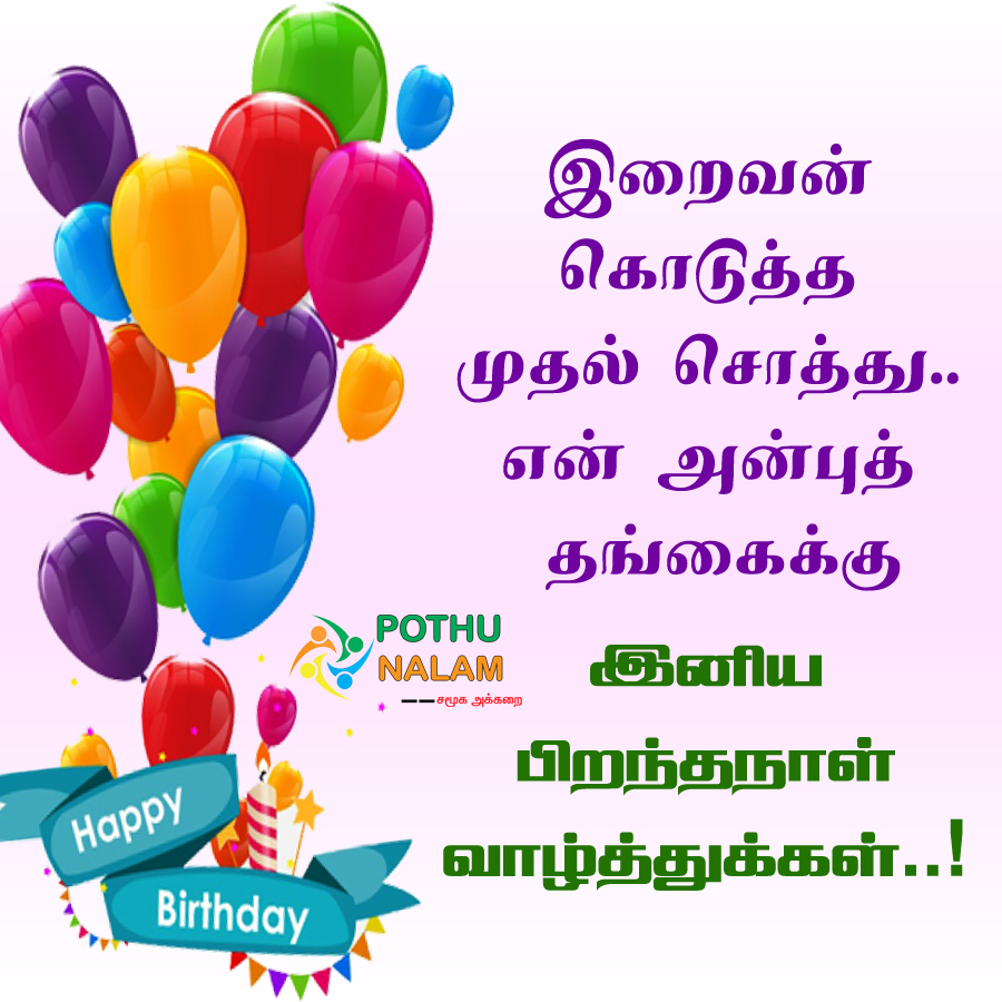 happy birth day wishes for sister