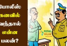 police kanavu palangal in tamil