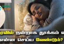 sleeping tips in tamil
