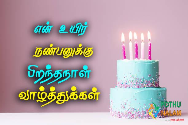 tamil birthday kavithai for friend