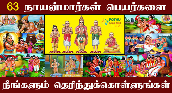 63 Nayanmars Names List in Tamil