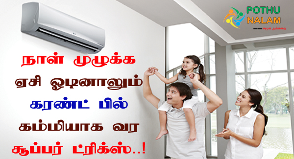 AC Current Save Tips in Tamil