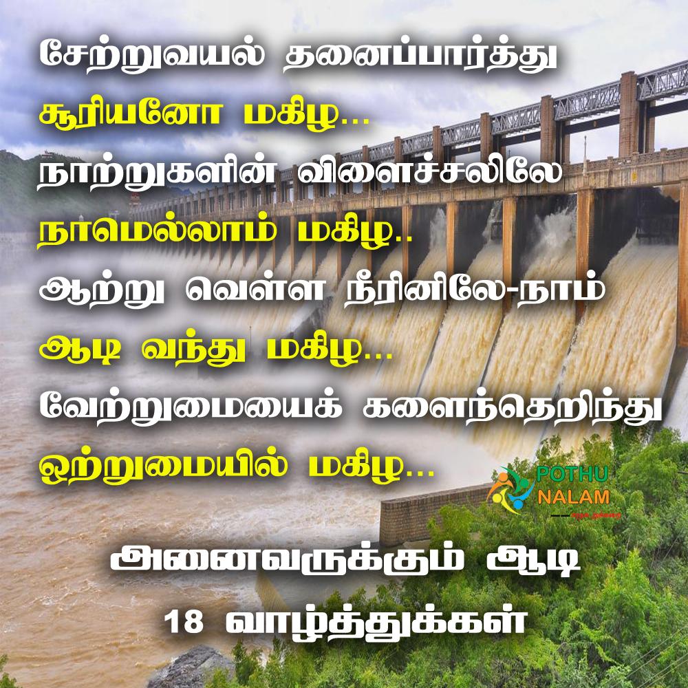 Aadi 18 Wishes in Tamil