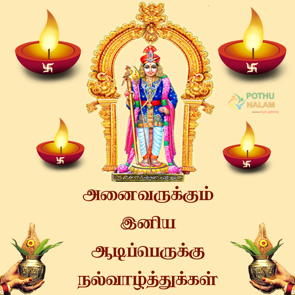 Aadi Perukku Aadi 18 Wishes in Tamil