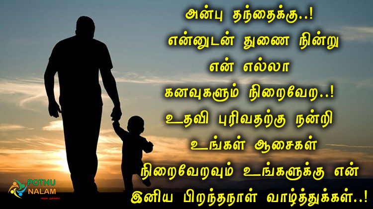 Appa Birthday Wishes in Tamil