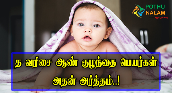 Baby Boy Names Starting With T and Meaning in Tamil