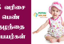 Baby Girl Names Starting with Kee in Tamil
