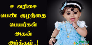 Baby Girl Names Starting with S and Meaning in Tamil