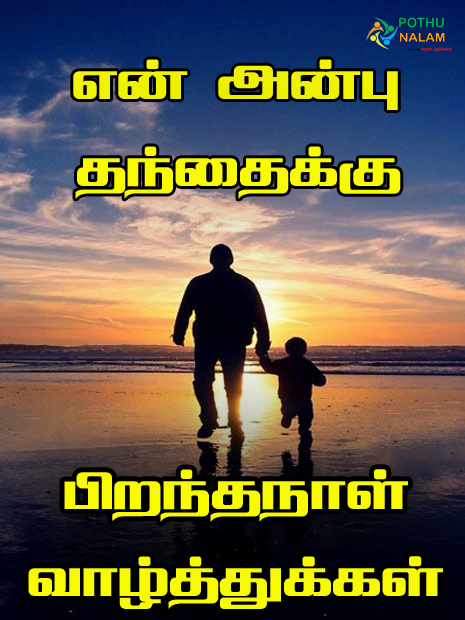 Birthday Wishes Appa in Tamil