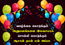 Birthday Wishes For Appa in Tamil