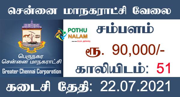 Chennai Corporation Recruitment