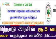 Chief Minister Comprehensive Health Insurance Scheme Details in Tamil
