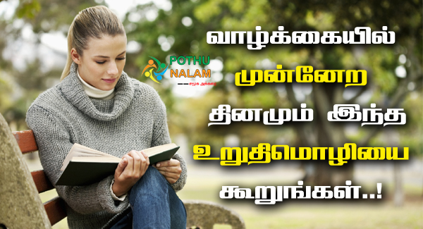 Daily Affirmation in Tamil