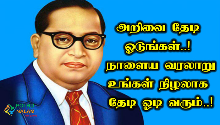 Dr Ambedkar Quotes in Tamil