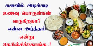 Food Kanavu Palangal in Tamil