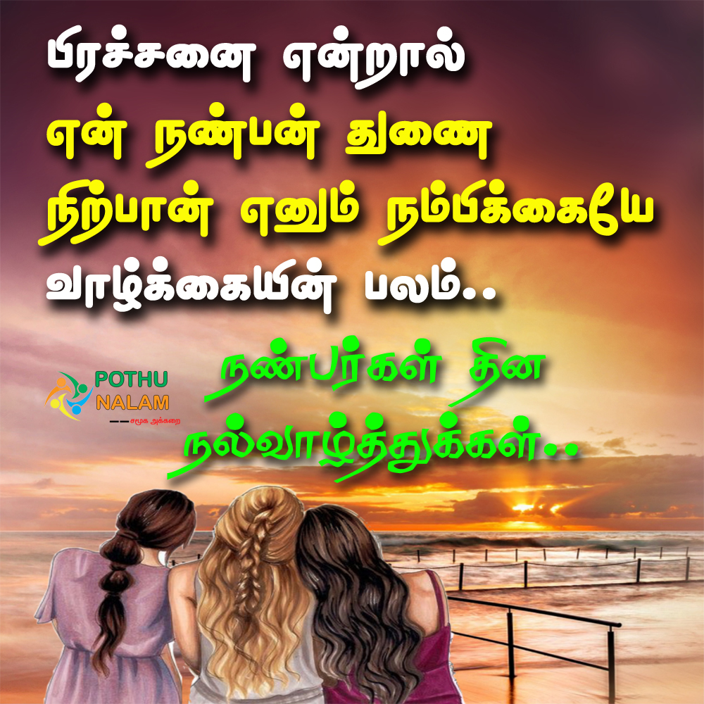 Friendship Day Quotes Tamil