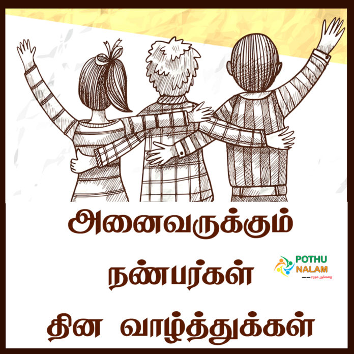 Friendship Day Quotes in Tamil 2021