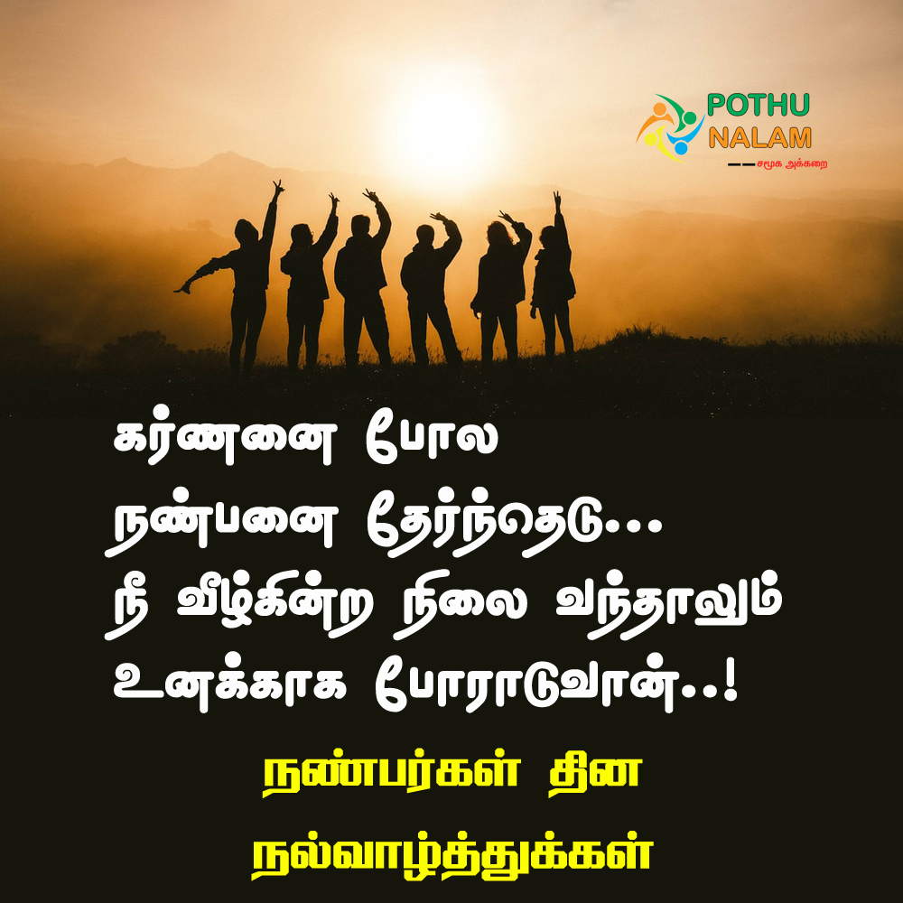 Friendship Day Wishes in Tamil
