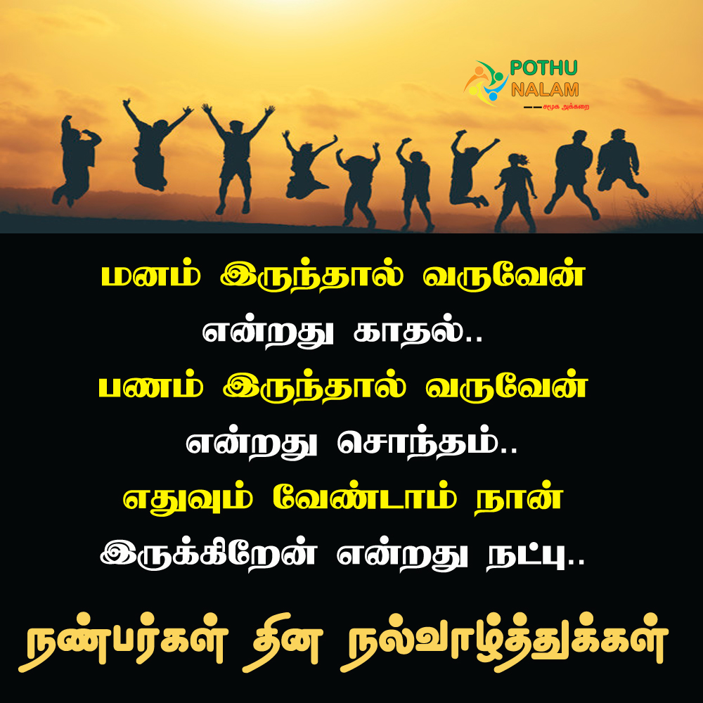 Friendship Day Wishes in Tamil 2021