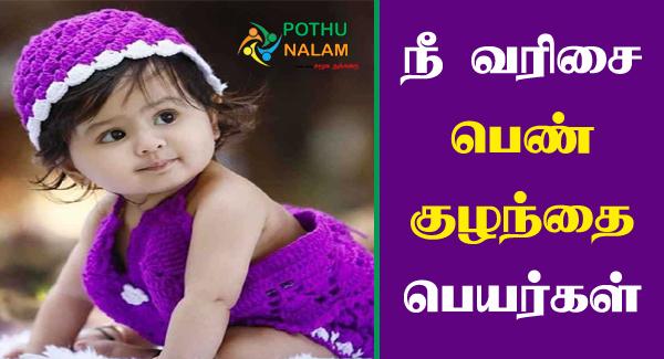 Girl baby names starting with Ne in Tamil