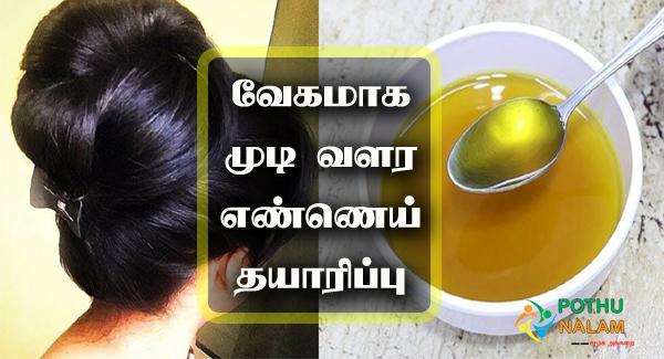 Hair Oil Preparation at Home in Tamil