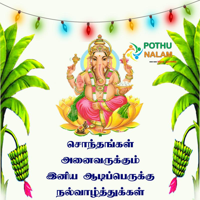 Happy Aadi 18 Wishes in Tamil