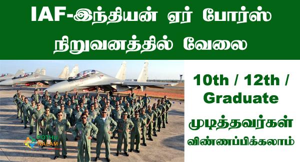 IAF velaivaippu 2021