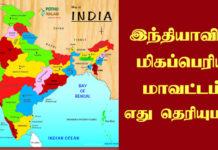 Indiyavin Miga Periya Mavattam
