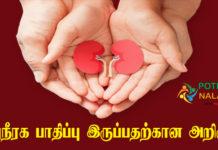 Kidney Failure Symptoms in Tamil