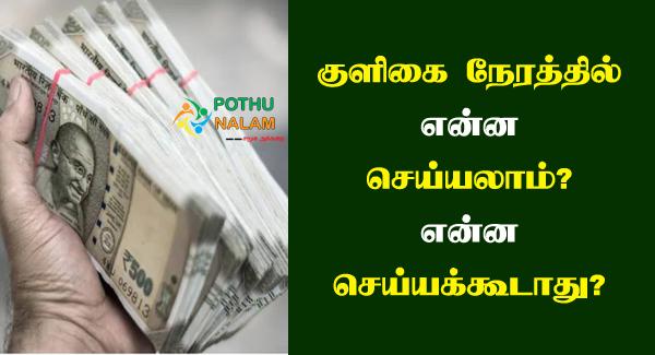 Kuligai Neram is Good or Bad in Tamil
