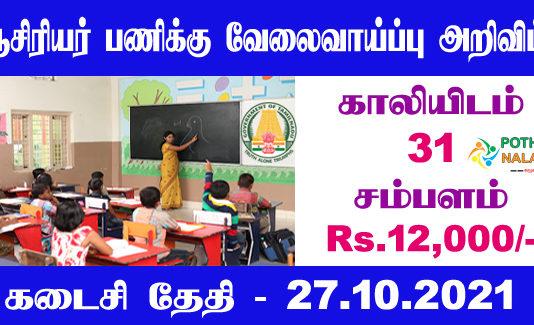 Madurai District Jobs 2021