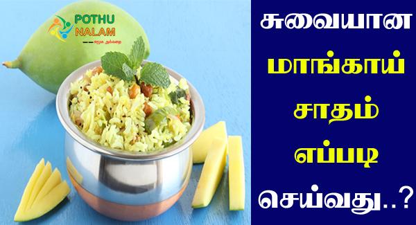 Mango Rice Recipe in Tamil
