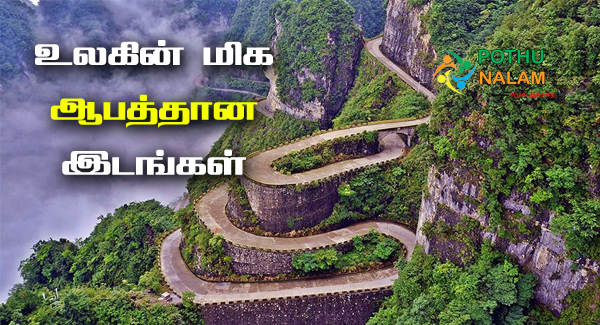 Most Dangerous Places in Tamil
