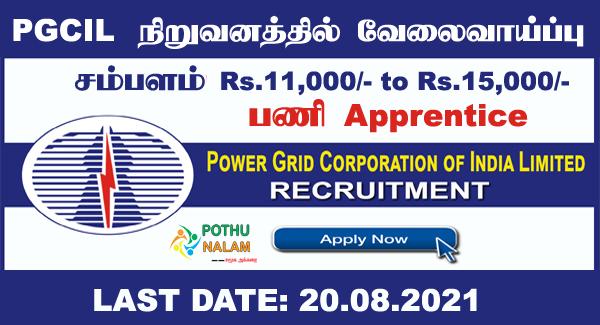 PGCIL Recruitment 2021