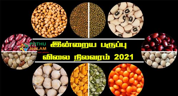 Paruppu Price List in Tamil 2021