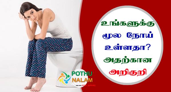 Piles Symptoms in Tamil