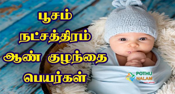 Poosam Nakshatra Boy Baby Names in Tamil