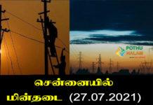 Power Cut Chennai